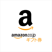 Amazon ギフトカード