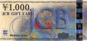 jcb_001