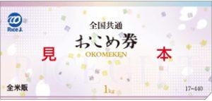okome_001
